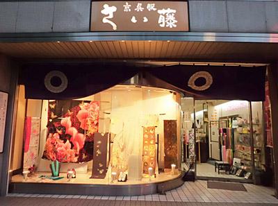 京呉服さい藤 店舗外観2011